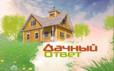 Westvision в передаче «Дачный ответ» на НТВ